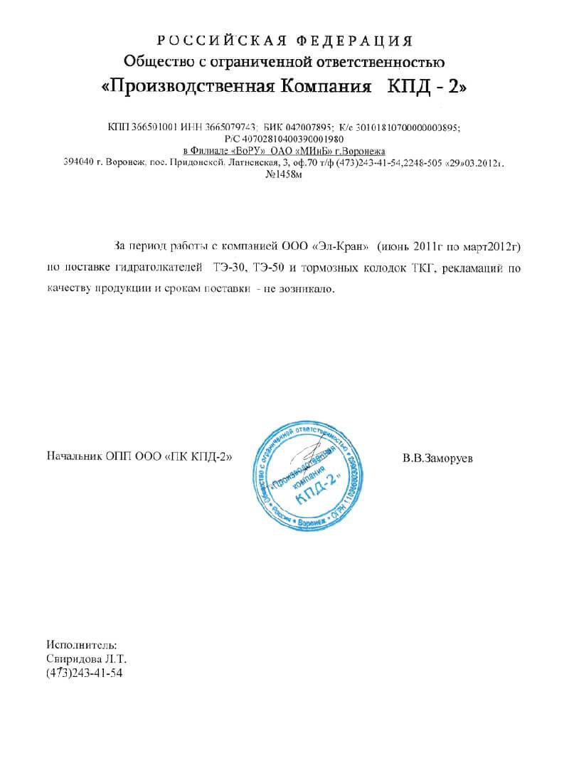 ПРОИЗВОДСТВЕННАЯ КОМПАНИЯ КПД-2