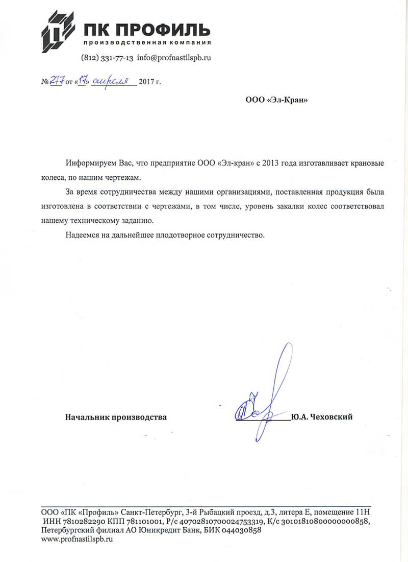 ПК ПРОФИЛЬ