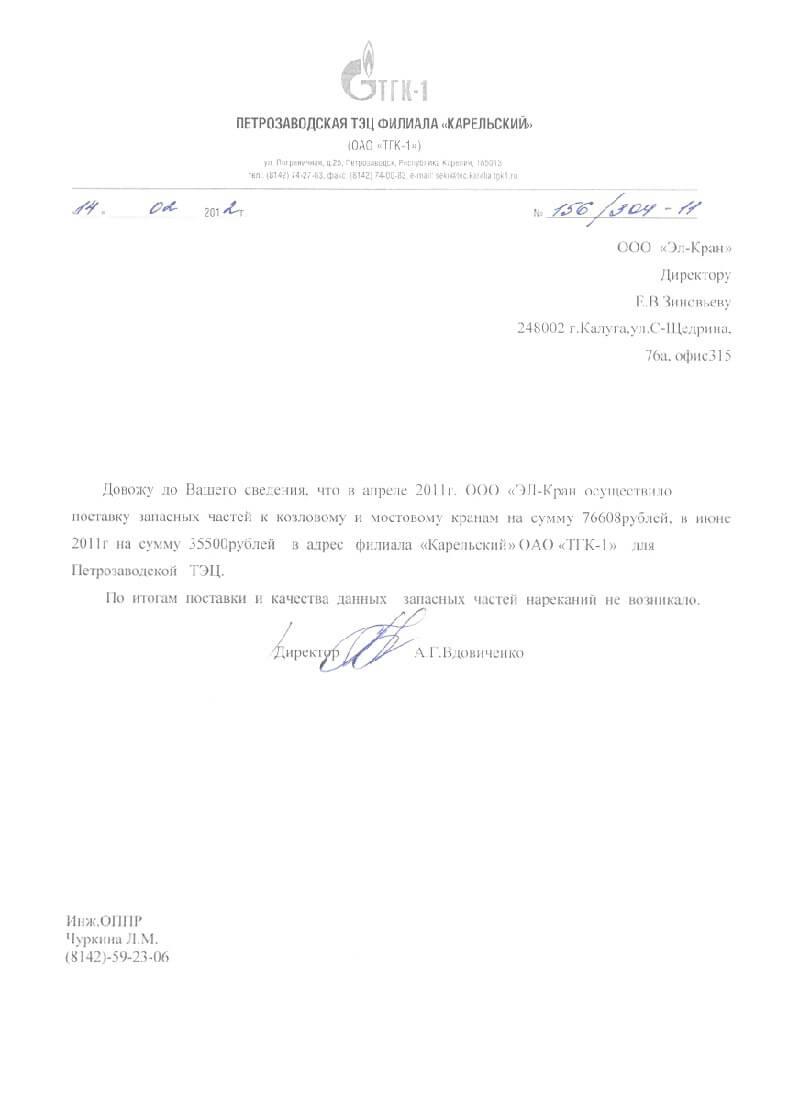 ПЕТРОЗАВОДСКАЯ ТЭЦ ФИЛИАЛА «КАРЕЛЬСКИЙ»